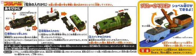 Plarail TOMY TS-18 rear box
